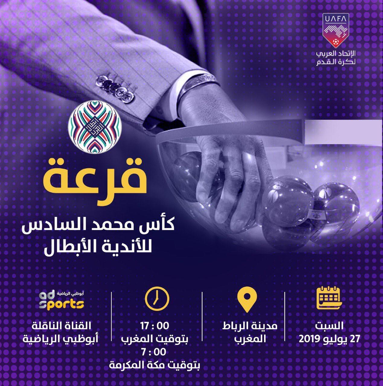 قرعة البطولة العربية تسحب غداً في الرباط