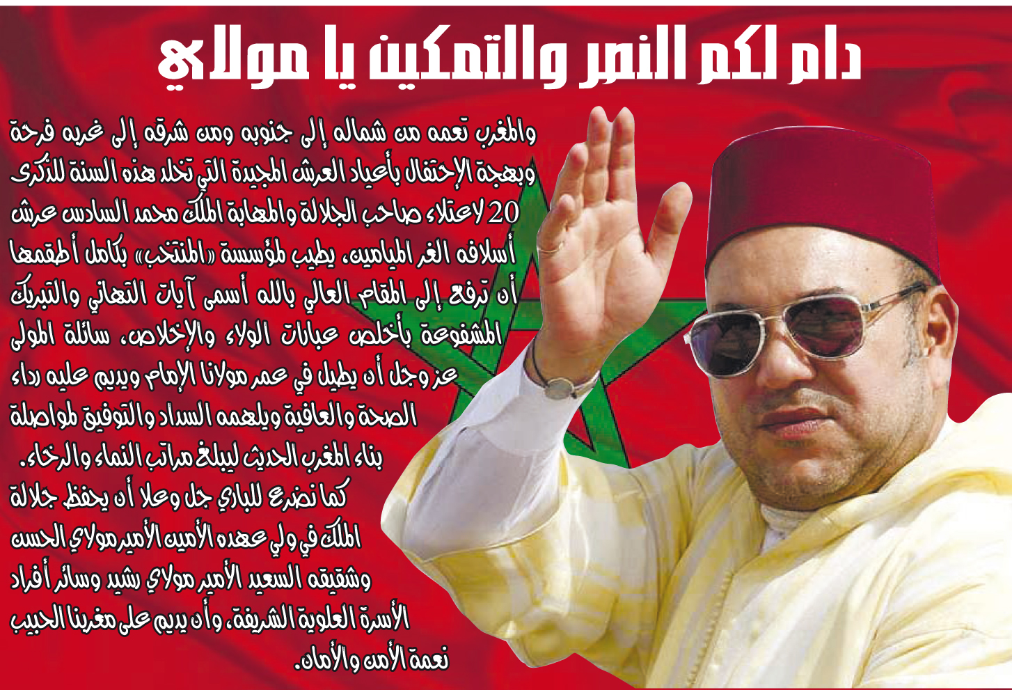 تهنئة إلى صاحب الجلالة الملك محمد السادس بمناسبة عيد العرش المجيد