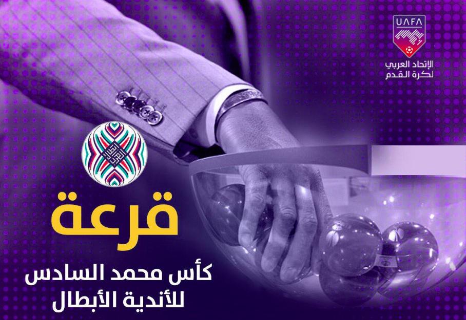 كأس محمد السادس للأندية الأبطال: قرعة الثمن تسحب في هذا التاريخ