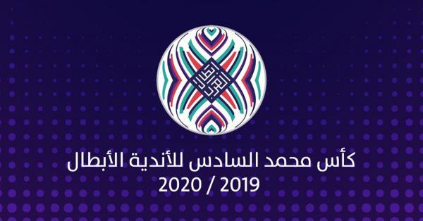 كأس محمد السادس: برنامج ونتائج إياب دور ثمن نهائي