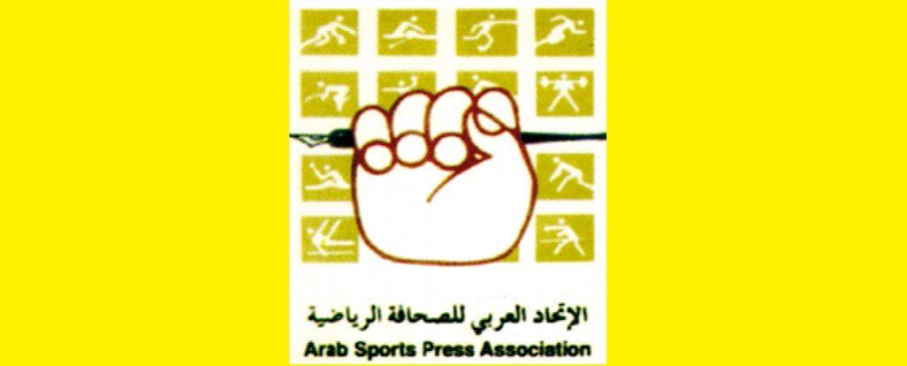 الاتحاد العربي للصحافة الرياضية يشهر لجانه المعاونة الدائمة