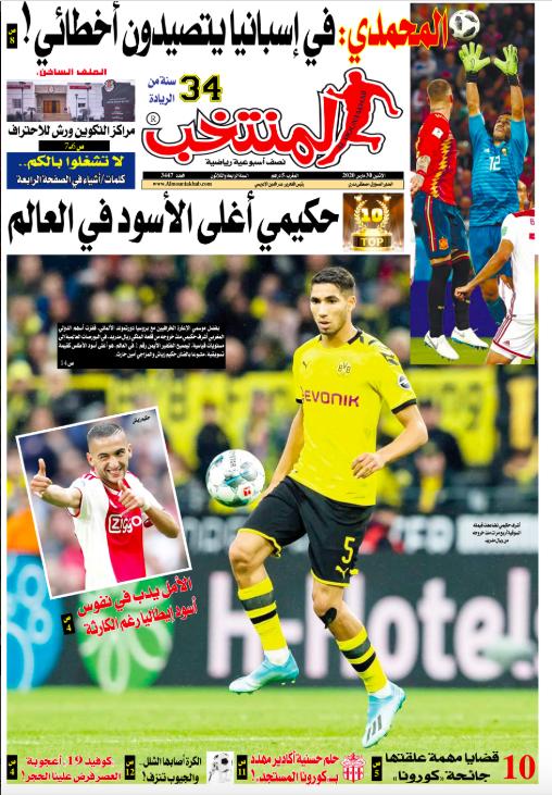 عدد الإثنين من جريدة  المنتخب  بنسخة PDF