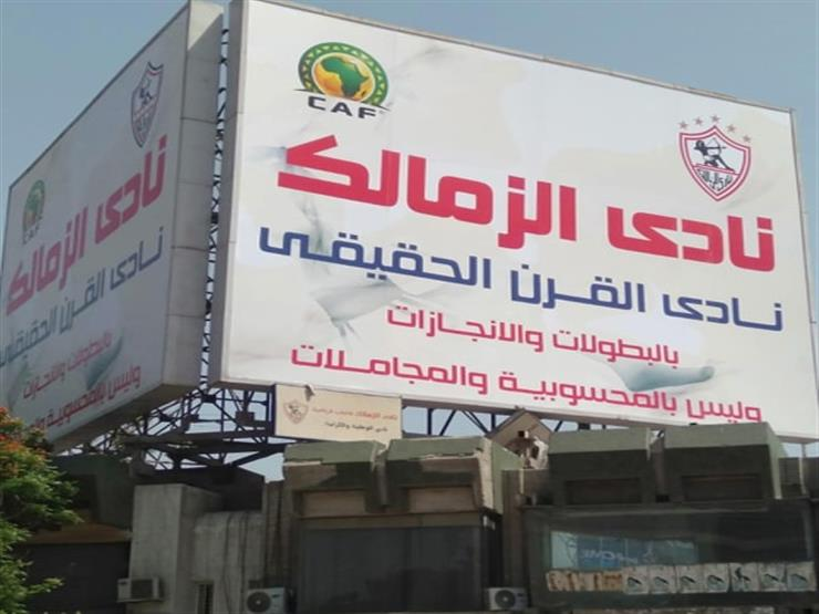 مرتضى منصور يثير مشاكل جديدة بسبب لافتة  نادي القرن
