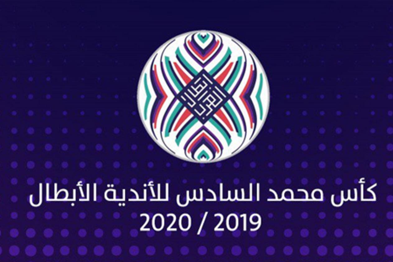كأس محمد السادس: هل يستضيف المغرب نصف النهائي والنهائي؟
