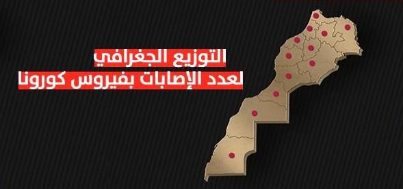 كوڤيد-19..التوزيع الجغرافي للحالات المؤكدة خلال الـ24 ساعة الماضية بالمغرب