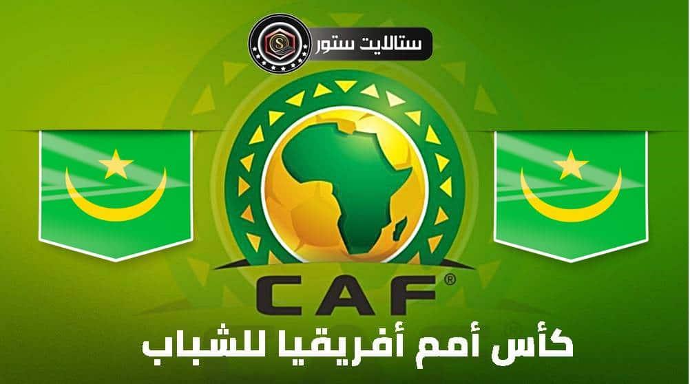 كأس أفريقيا للشبان في هذا التاريخ بموريتانيا