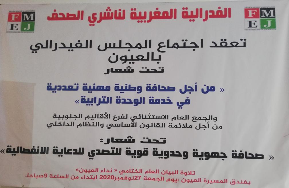 المجلس الوطني للفيدرالية المغربية لناشري الصحف إجتمع بالعيون