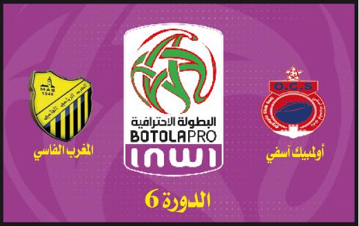 أولمبيك آسفي ــ المغرب الفاسي: مباراة الفرجة والمتعة