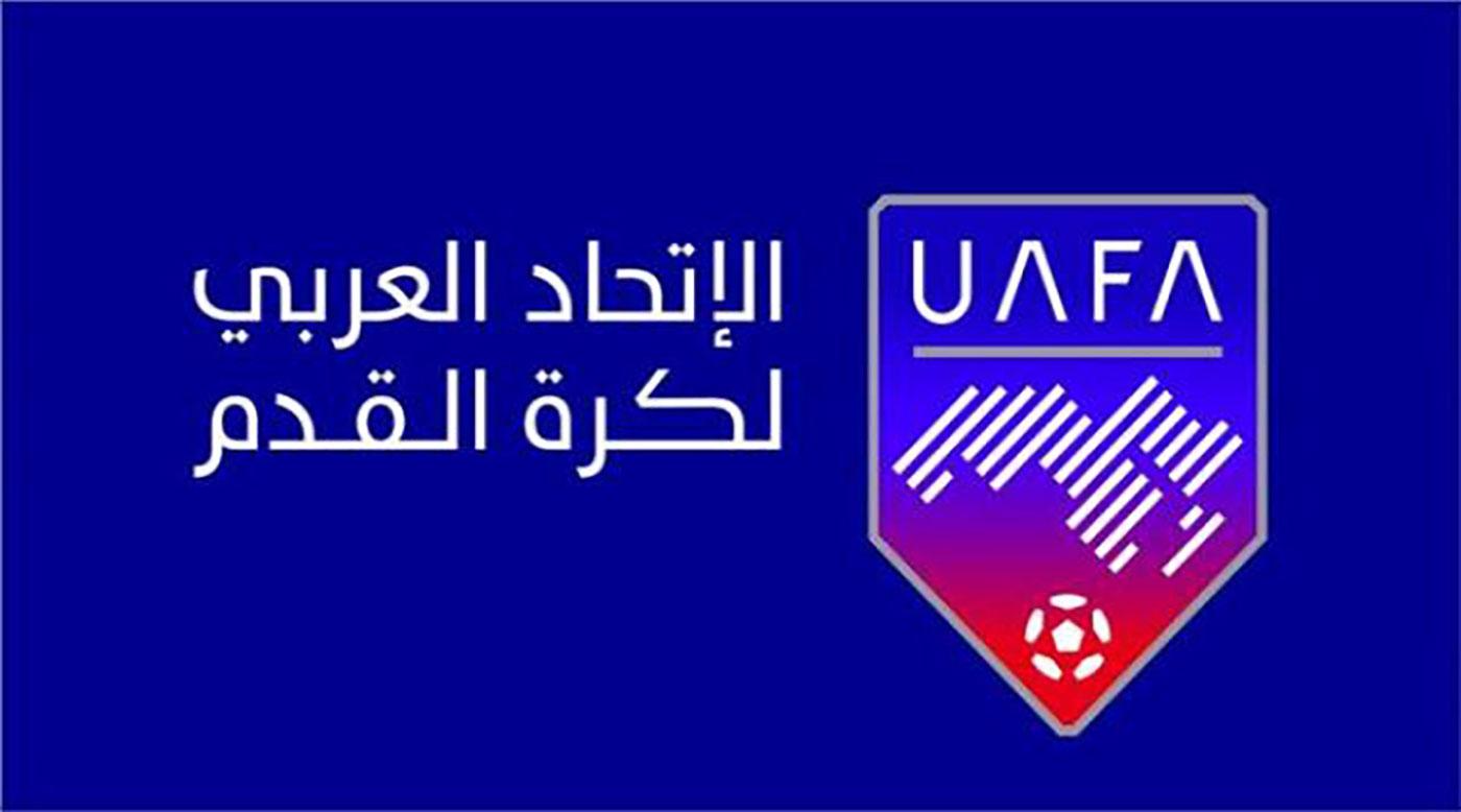 الاتحاد العربي  يعلن عن مسابقاته للموسم القادم