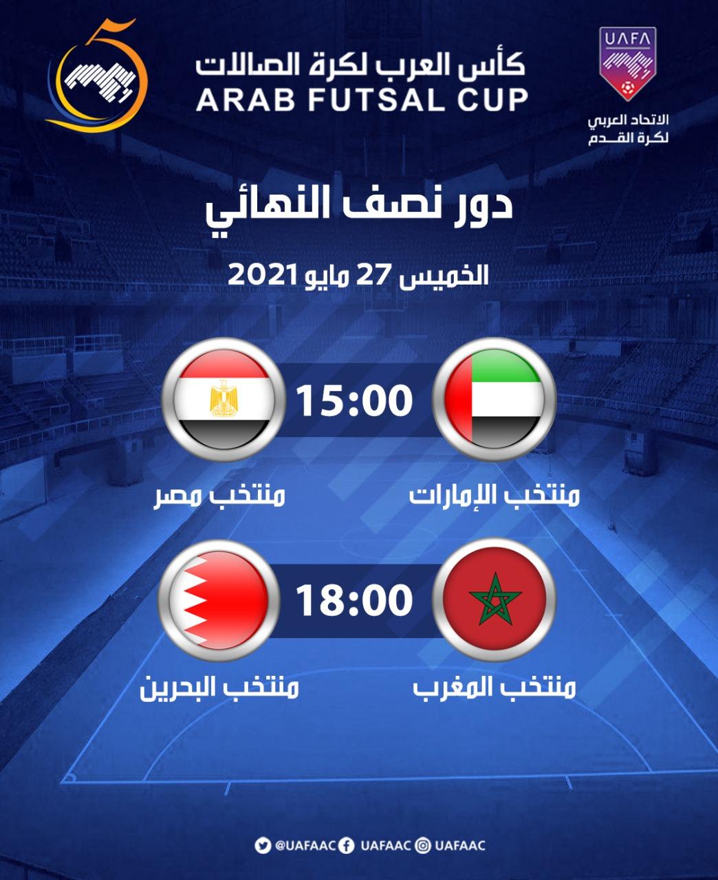 كأس العرب: نصف نهائي حارق ينتظر أسود القاعة أمام البحرين