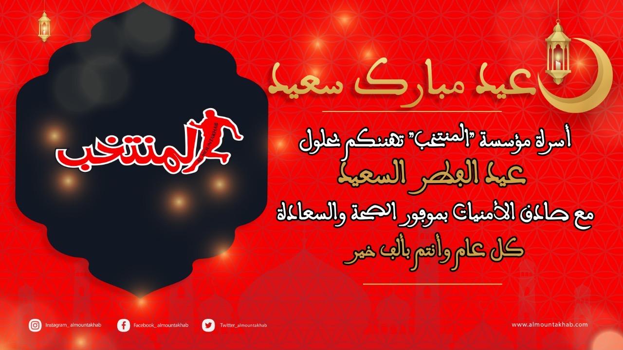 عيدكم مبارك يعيد