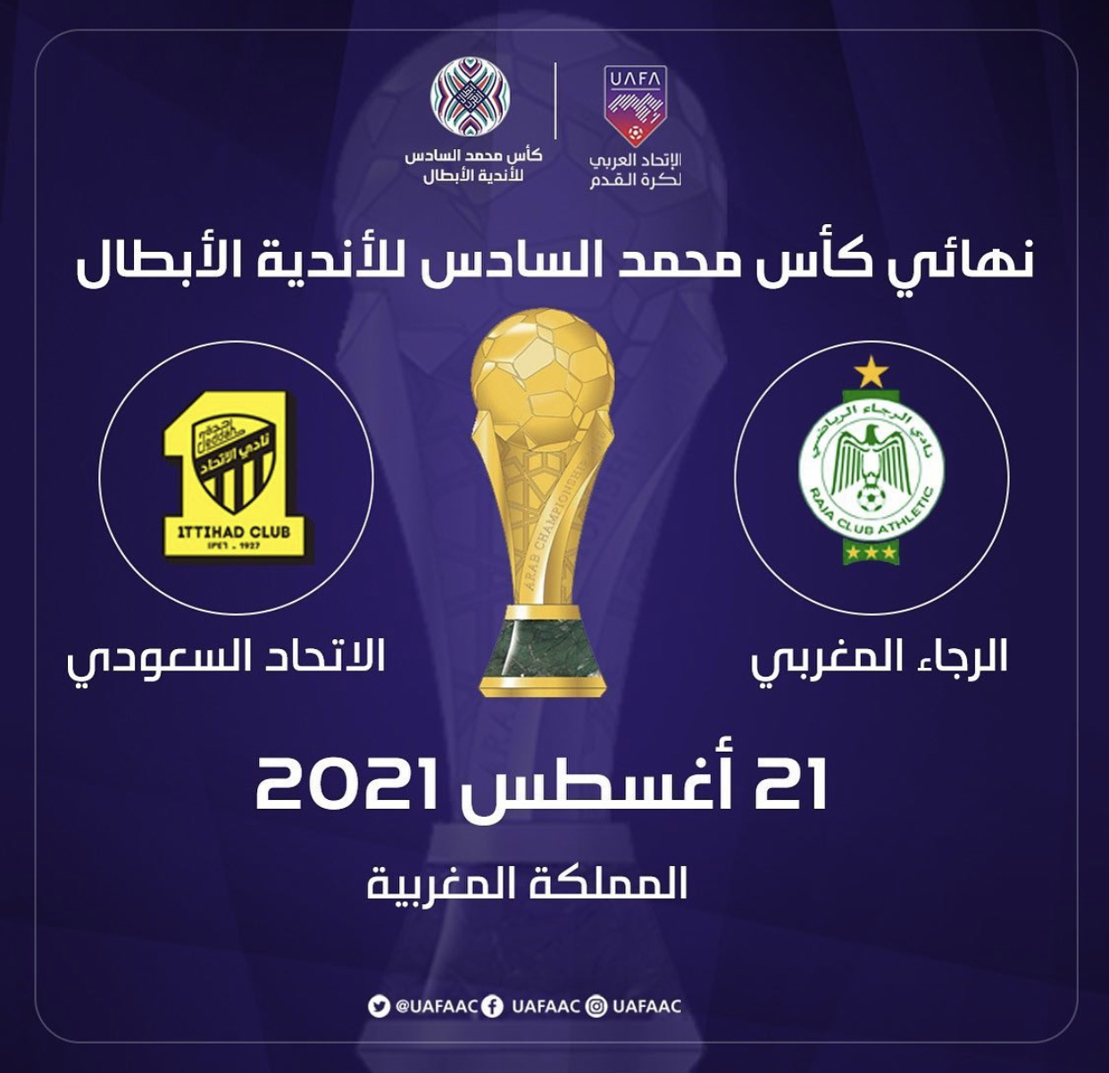نهائي كأس محمد السادس في موعده