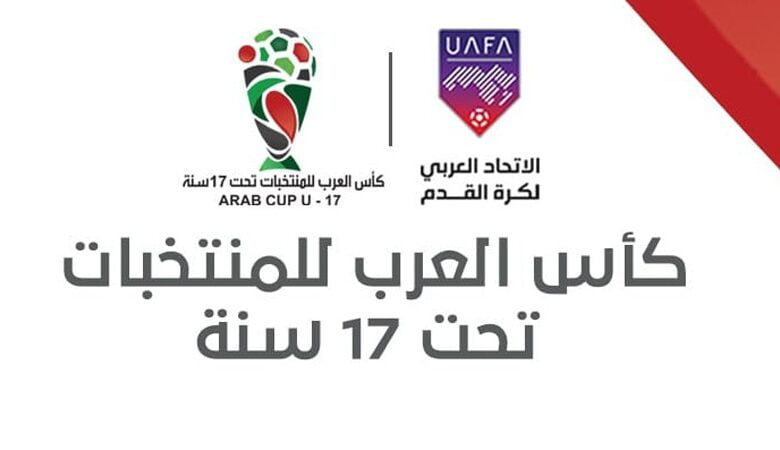 شكوك حول إلغاء نسخة كأس العرب للفتيان بالمغرب