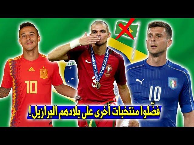 10 نجوم برازيليين لعبوا لمنتخبات أخرى | إيطاليا أبرز المستفيدين..!!