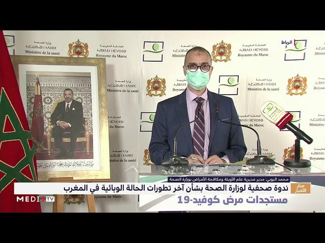 فيروس كورونا .. حالات الشفاء في ارتفاع وثلاث حالات وفاة خلال 24 ساعة
