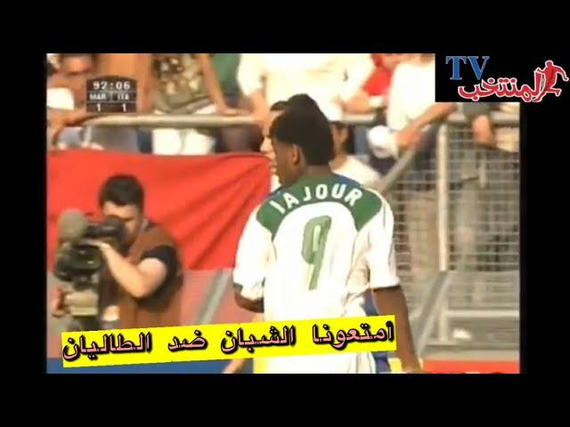 المغرب 2-2 إيطاليا / كأس العالم للشبان 2005 / الضربات الترجيحية