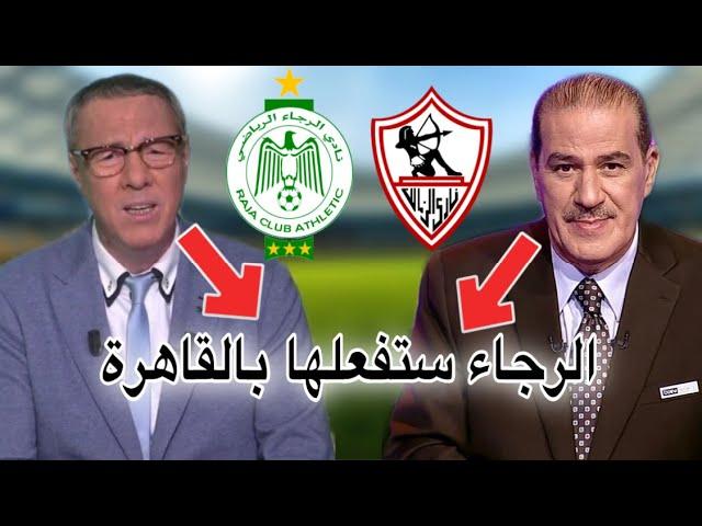 بدرالدين الإدريسي و خالد ياسين يتوقعان ريمونتادا الرجاء ضد الزمالك
