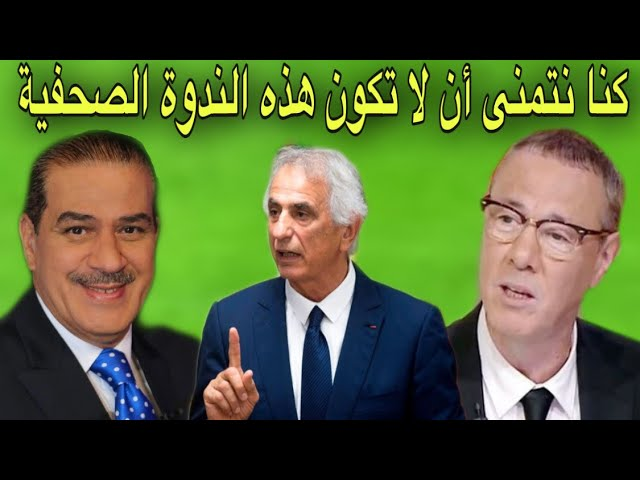 خالد ياسين و بدرالدين الإدريسي غير راضون عن ندوة وحيد حاليلوزيتش