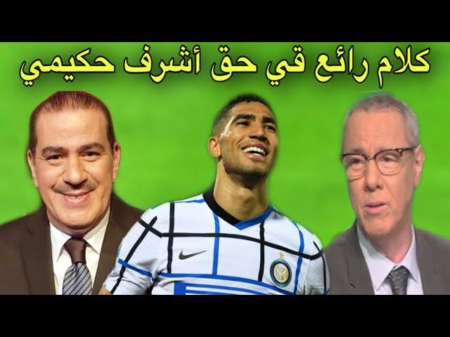 شاهد بدرالدين الإدريسي و خالد ياسين  فرحانين  بأشرف حكيمي