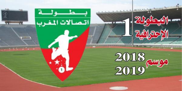 البطولة الاحترافية (الدورة 12): النتائج مع برنامج باقي المباريات