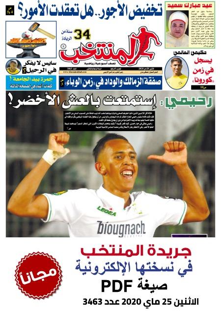 النسخة الإلكترونية لجريدة المنتخب في صيغة PDF - العدد 3463