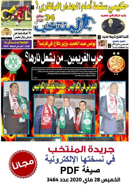 النسخة الإلكترونية لجريدة المنتخب في صيغة PDF - العدد 3464