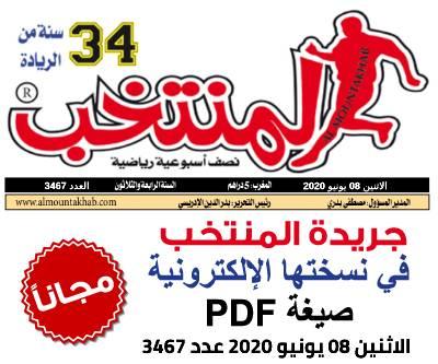 النسخة الإلكترونية لجريدة المنتخب في صيغة PDF - العدد 3467