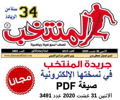 النسخة الإلكترونية لجريدة المنتخب في صيغة PDF - العدد 3491