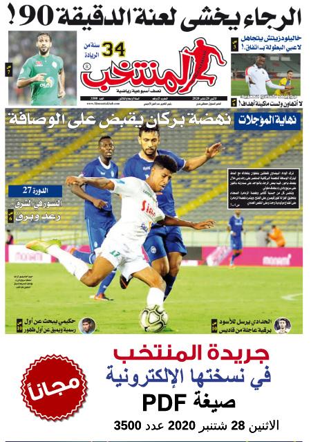 النسخة الإلكترونية لجريدة المنتخب في صيغة PDF - العدد 3500