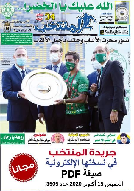 النسخة الإلكترونية لجريدة المنتخب في صيغة PDF - العدد 3505