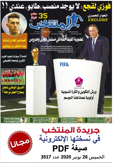النسخة الإلكترونية لجريدة المنتخب في صيغة PDF - العدد 3517