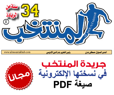 النسخة الإلكترونية لجريدة المنتخب في صيغة PDF - العدد 3551
