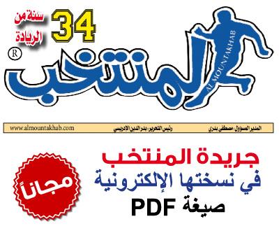 النسخة الإلكترونية لجريدة المنتخب في صيغة PDF - العدد 3557