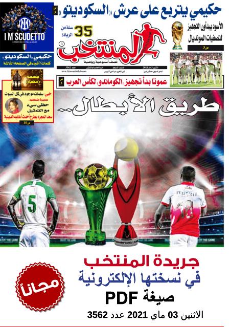 النسخة الإلكترونية لجريدة المنتخب في صيغة PDF - العدد 3562