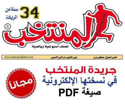 النسخة الإلكترونية لجريدة المنتخب في صيغة PDF - العدد 3586